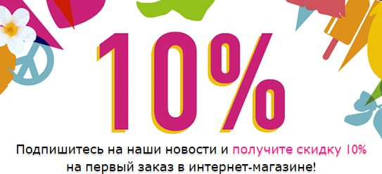 Акции THE BODY SHOP в Бикине